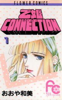 乙姫CONNECTION(1)