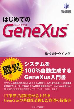 はじめてのGeneXus-電子書籍