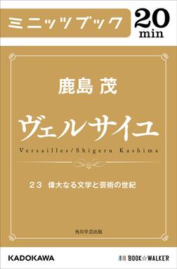ヴェルサイユ 23 偉大なる文学と芸術の世紀-電子書籍