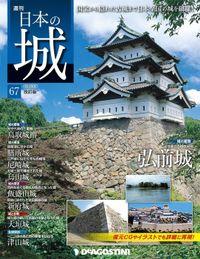 日本の城 改訂版 第67号