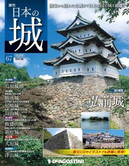 日本の城 改訂版 第67号-電子書籍
