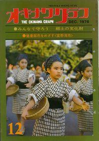 オキナワグラフ 1976年12月号 戦後沖縄の歴史とともに歩み続ける写真誌