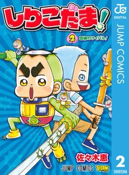 しりこだま! 2-電子書籍