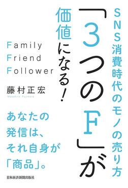「3つのF」が価値になる! SNS消費時代のモノの売り方-電子書籍