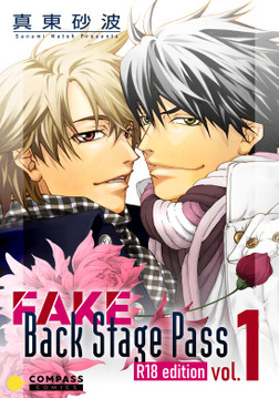 FAKE Back Stage Pass【R18コミックス版】(vol.1)-電子書籍