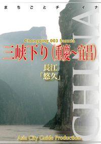 重慶003三峡下り(重慶~宜昌) ~長江「悠久」
