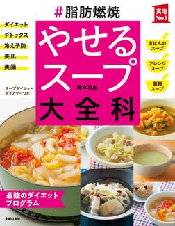 #脂肪燃焼 やせるスープ大全科-電子書籍