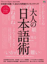 DJ_CULTURE 2018年5月号「大人の日本語術」