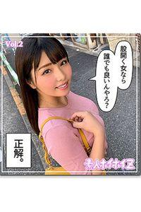 【素人ハメ撮り】ひばり Vol.2