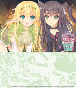 How NOT to Summon a Demon Lord: Volume 1: Bookshelf Skin-電子書籍