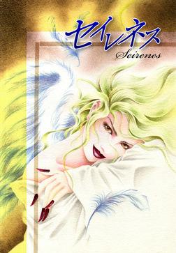 セイレネス-電子書籍