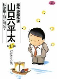 総務部総務課 山口六平太(43)