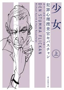 犯罪心理捜査官セバスチャン 少女 上-電子書籍
