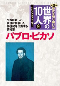 第9巻 パブロ・ピカソ レジェンド・ストーリー