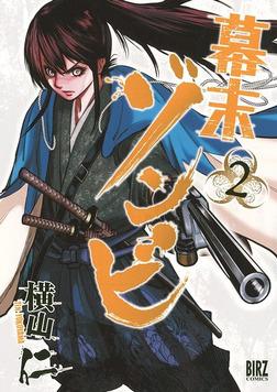 幕末ゾンビ (2)-電子書籍