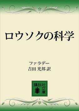 ロウソクの科学-電子書籍