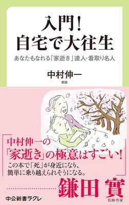 入門! 自宅で大往生 あなたもなれる 「家逝き」達人・看取り名人-電子書籍