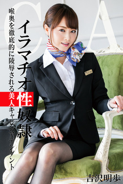 イラマチオ性奴隷 / 吉沢明歩-電子書籍