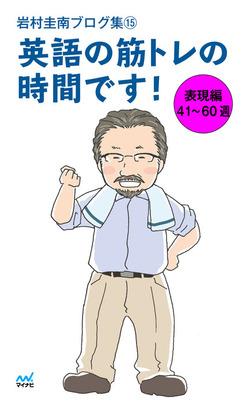 岩村圭南ブログ集15 英語の筋トレの時間です! 表現編41~60週-電子書籍