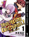 DOUBLE DECKER!ダグ&キリル 1