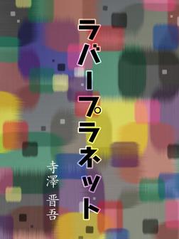 ラバープラネット-電子書籍