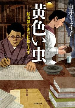 黄色い虫 ―船山馨と妻の壮絶な人生―-電子書籍