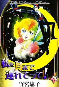 私を月まで連れてって! (1)