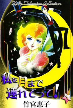 私を月まで連れてって! (1)-電子書籍