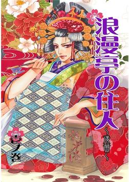 浪漫亭の住人~浅黄~ 壱ノ巻-電子書籍