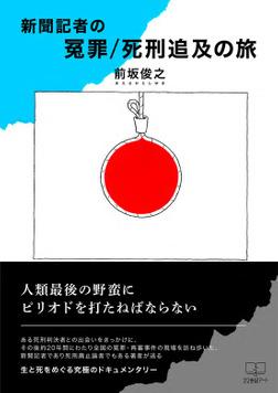 新聞記者の冤罪/死刑追及の旅-電子書籍