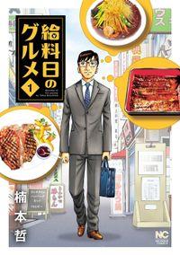 給料日のグルメ(週刊漫画ゴラク)