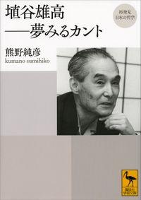 再発見 日本の哲学 埴谷雄高 夢みるカント(講談社学術文庫)