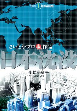 日本沈没 1-電子書籍