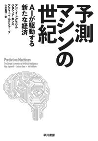 予測マシンの世紀 AIが駆動する新たな経済