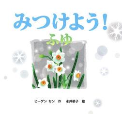 みつけよう! ふゆ-電子書籍