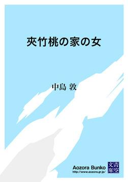夾竹桃の家の女-電子書籍