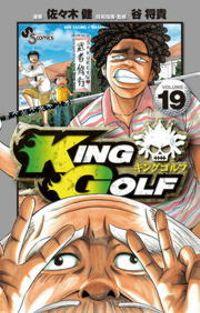 KING GOLF(19)