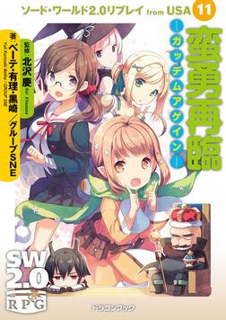ソード・ワールド2.0リプレイ from USA 11 蛮勇再臨 ―ガッデムアゲイン―-電子書籍
