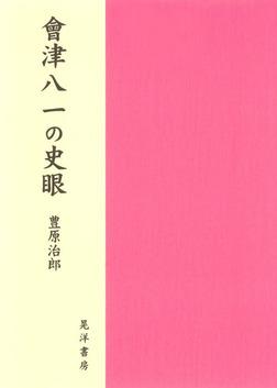 会津八一の史眼-電子書籍