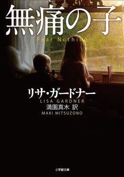 無痛の子 FEAR NOTHING-電子書籍