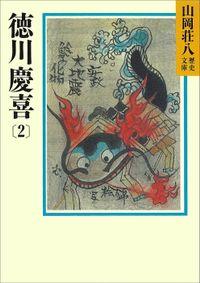 徳川慶喜(2)