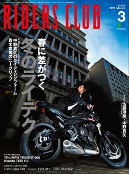 RIDERS CLUB 2021年3月号 No.563-電子書籍