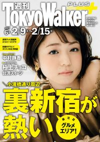 週刊 東京ウォーカー+ 2017年No.6 (2月8日発行)