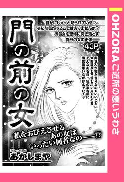 門の前の女 【単話売】-電子書籍