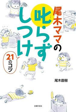 尾木ママの叱らずしつけ21のコツ-電子書籍