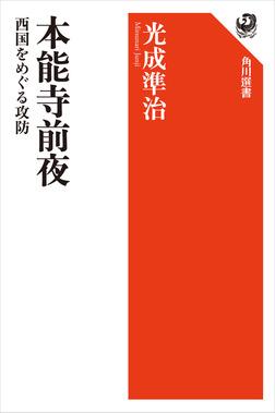 本能寺前夜 西国をめぐる攻防-電子書籍