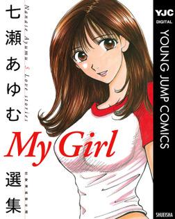 My Girl 七瀬あゆむ選集-電子書籍