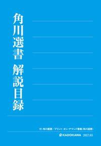 角川選書解説目録2017