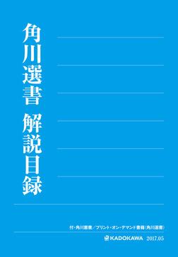 角川選書解説目録2017-電子書籍