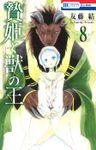 贄姫と獣の王 8巻
